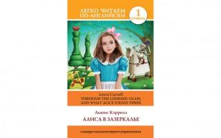 Алиса в Зазеркалье — книга на английском языке