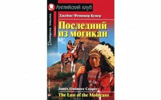Последний из могикан — книга на английском языке