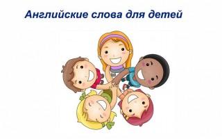 Английские слова для детей — основные фразы и слова на все случаи жизни
