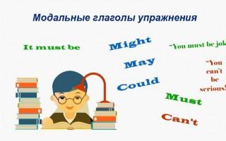Модальные глаголы в английском языке — упражнения для начального и среднего уровня