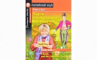 Книга для чтения Чарли и шоколадная фабрика на английском языке