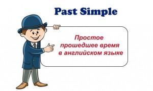 Past Simple — простое прошедшее время в английском языке. Основные правила и примеры.