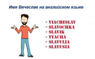 Имя Вячеслав на английском языке — как написать, варианты транслитерации