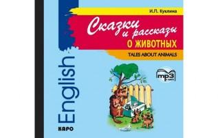 Аудиокнига для детей «Сказки и рассказы о животных на английском языке»