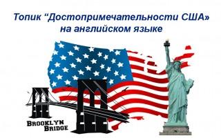 Обучающий топик «Достопримечательности США» на английском языке