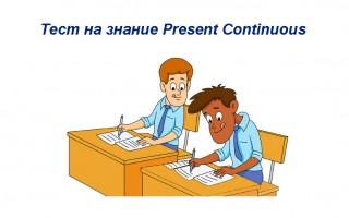 Тест Present Continuous — проверка знаний начального и среднего уровней