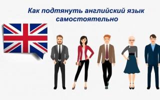 Как подтянуть английский язык самостоятельно: рекомендации, полезные ссылки