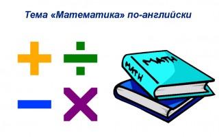 Тема «Математика» по-английски — полезная лексика, грамматики и произношения
