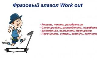 Многозначный work out: перевод фразового глагола с примерами