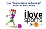Топики про «Мой любимый вид спорта» на английском языке