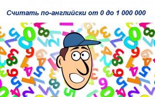 Учимся считать по-английски от 0 до 1 000 000 с переводом и произношением