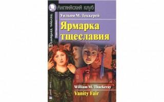 Книга Ярмарка тщеславия на английском языке (Vanity Fair)