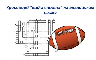 Кроссворд «виды спорта» на английском языке