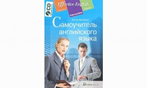 Самоучитель английского языка. Виктор Миловидов. (+ CD-ROM)