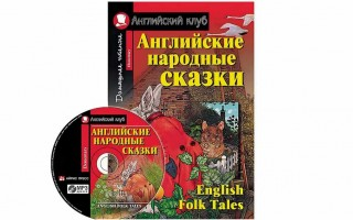 Английские народные сказки — книга для изучающих английский язык