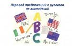 Перевод предложений с русского на английский: улучшаем автоматический перевод