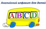 Английский алфавит для детей: вариантов очень много, но какой выбрать?