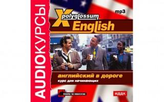 Английский в дороге. Аудио курс для начинающих