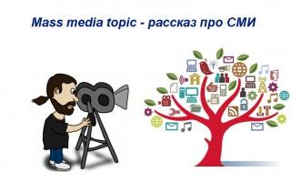 Mass media topic — текст с переводом, подборка полезной лексики