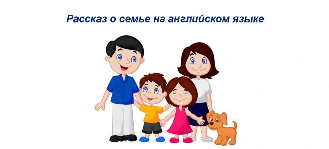Рассказ о семье на английском — как составить, эффективность задания, пример