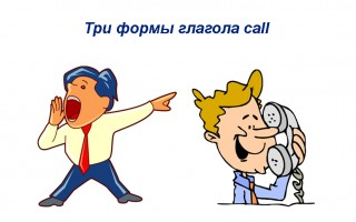 Три формы глагола call — примеры употребления, пояснение перевода