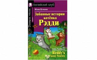 Забавные истории котенка Рэдди на английском языке — адаптированная книга