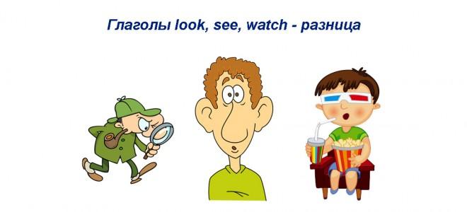 Глаголы look, see, watch — разница значений и употребления