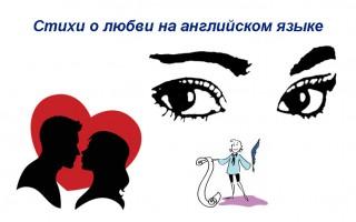 Стихи о любви на английском языке — романтичная и любовная поэзия