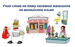 Учим слова на тему названия магазинов на английском языке