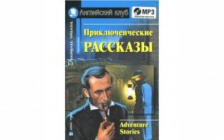 Приключенческие рассказы — сборник детективов + аудиокниги на CD