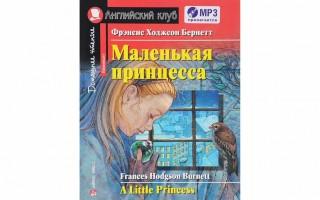 Маленькая принцесса — книга на английском языке