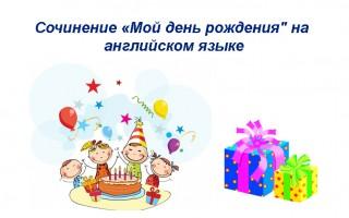 Сочинение «Мой день рождения» на английском — рекомендации, лексика, примеры