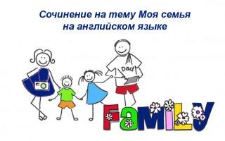 Пишем сочинение на тему «Моя семья» на английском, лексика, фразы, пример