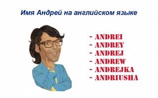Имя Андрей на английском языке — правильно пишем и произносим