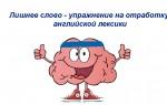 Найдите лишнее слово — упражнение на отработку английской лексики