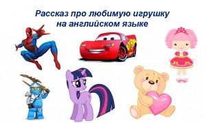 Пишем рассказ про любимую игрушку на английском языке — лексика, примеры