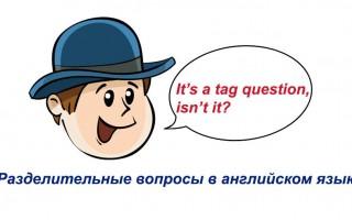 Разделительные вопросы в английском языке (Tag Questions) или вопросы с хвостиком