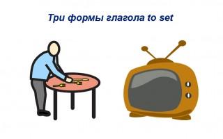 Три формы глагола set, перевод, значения, примеры