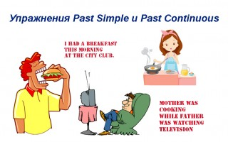 Past Simple vs Past Continuous — упражнения для новичков и среднего уровня
