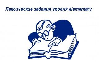 Лексическое задание английского языка уровня elementary
