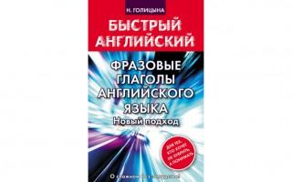 Фразовые глаголы английского языка Н. Ю. Голицына