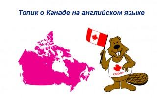 Канада на английском языке — пример рассказа с русским переводом