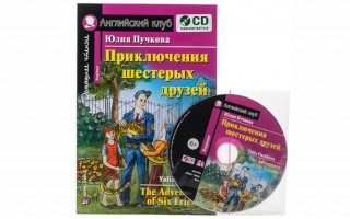 Приключения шестерых друзей на английском — The Adventures of Six Friends: Beginner (+ CD-ROM)