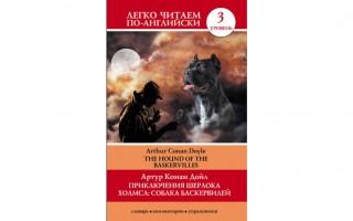 Собака Баскервилей / The Hound of the Baskervilles Артур Конан Дойл, Е. В. Глушенкова