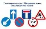 Учим дорожные знаки на английском языке — новые слова для запоминания