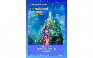 Предлоги, притяжательный падеж. Английский для детей — книга для скачивания