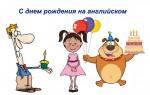 С днем рождения на английском языке — готовые поздравления, фразы, стихи