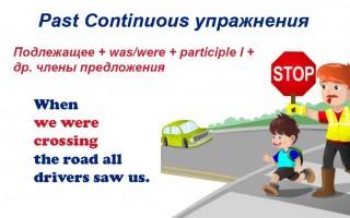 Past Continuous упражнения для закрепления правил грамматики
