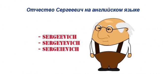 Как написать русское отчество Сергеевич на английском языке