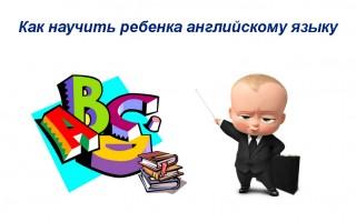 Как научить ребенка английскому языку самостоятельно дома